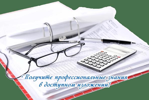 Обучение бухгалтеров коммерческих организаций и предприятий  Хотите получить качественные знания по бухгалтерскому учету отчетности и налогообложению и получить удостоверение о повышении квалификации или диплом