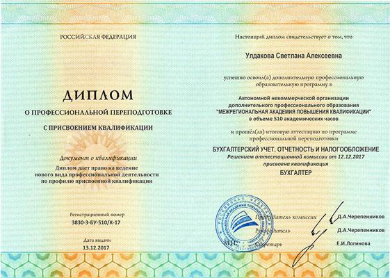 Курсы бухгалтера онлайн с дипломом ооо регистрация самара цена
