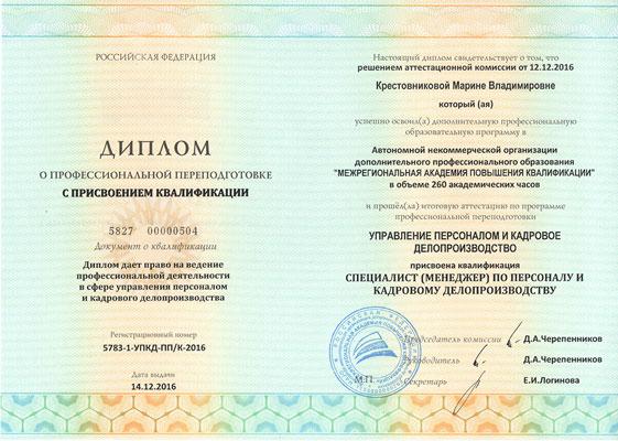 Курсы кадровое делопроизводство обучение с нуля и курсы повышения  диплом о профессиональной переподготовке по кадровому делопроизводству