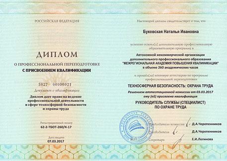 Профессиональная переподготовка техносферная безопасность охрана  диплом техносферная безопасность