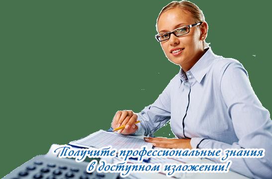 Повышение квалификации бухгалтеров онлайн бесплатно электронная отчетность в лнр