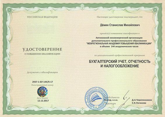 Диплом бухгалтера онлайн открыть ип временной регистрации