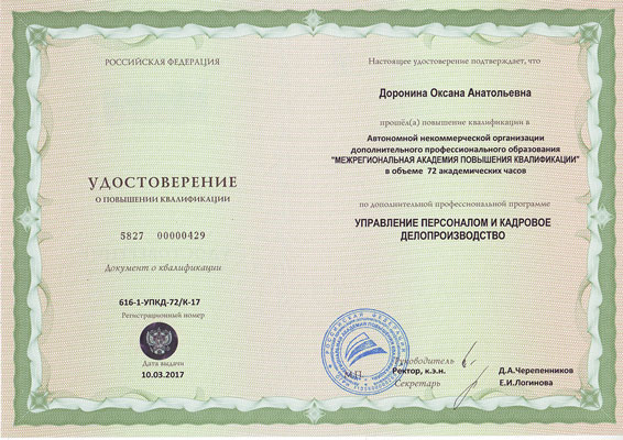 Курсы кадровое делопроизводство обучение с нуля и курсы повышения  удостоверение о повышении квалификации по управлению персоналом