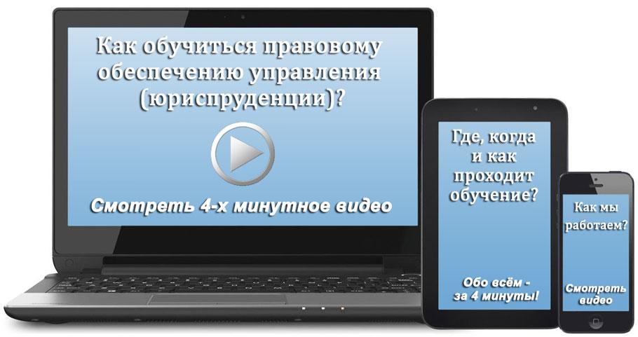 Видео лекции юриспруденция